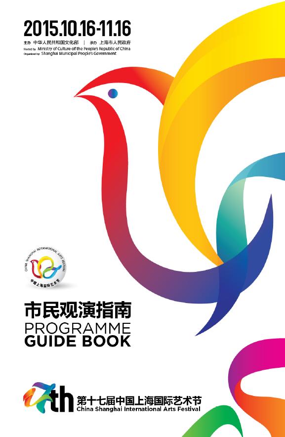 2015上海十七届国际艺术节时间 门票 节目单图片