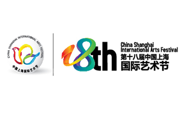 The 18th China Shanghai International Arts Festival Concludes Successfully
