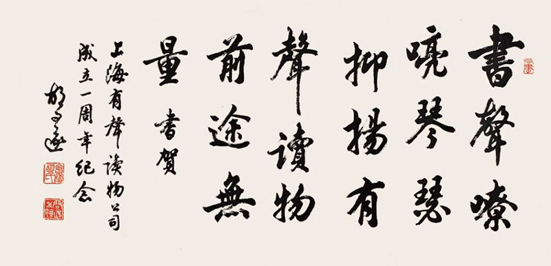 The Grand and Majestic Righteousness:Wen Sui Hu Memorial Exhibition of Fine Calligraphy Art