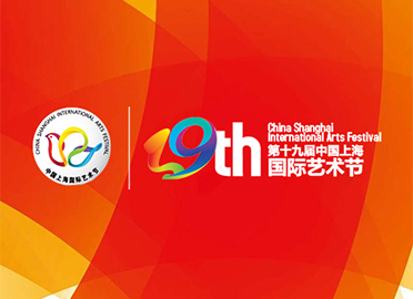 The 19th China Shanghai International Arts Festival Has Come to the End