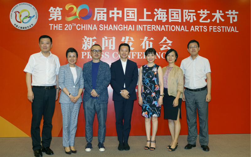 The Press Conference of Program Announcement of The 20th China Shanghai International Arts Festival Was Held