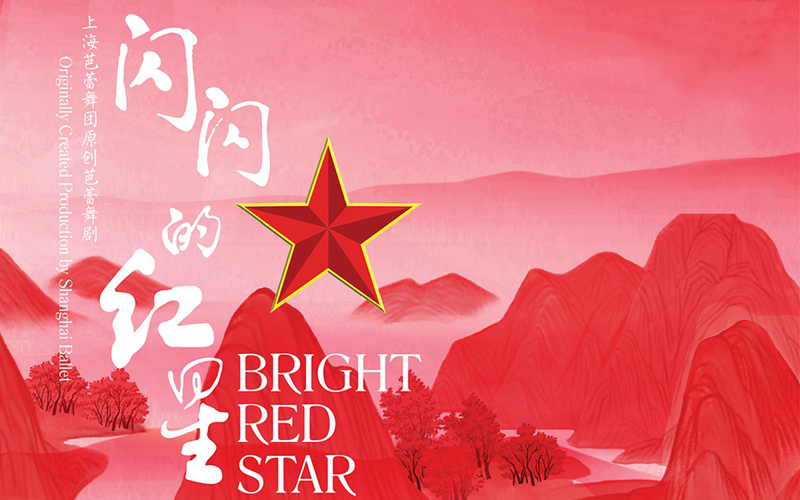 Bright Red Star by Shanghai Ballet