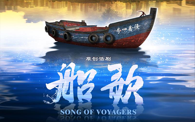 Song of Voyagers by National Theatre of China