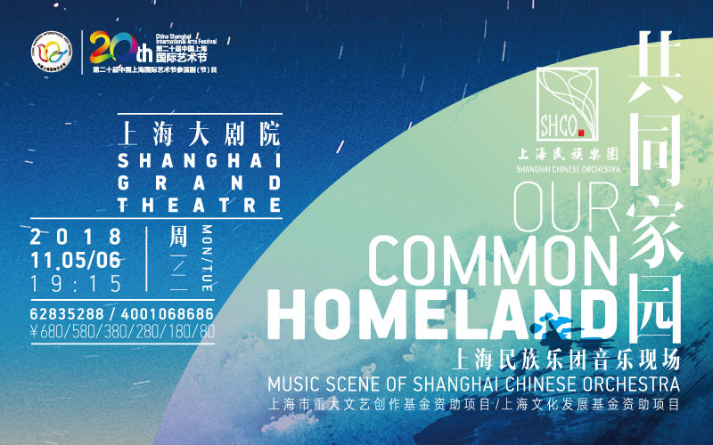 Our Common Land Music Scene of Shanghai Chinese Orchestra