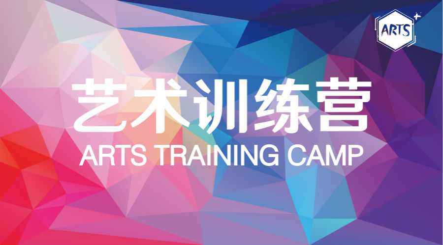Arts Training Camp