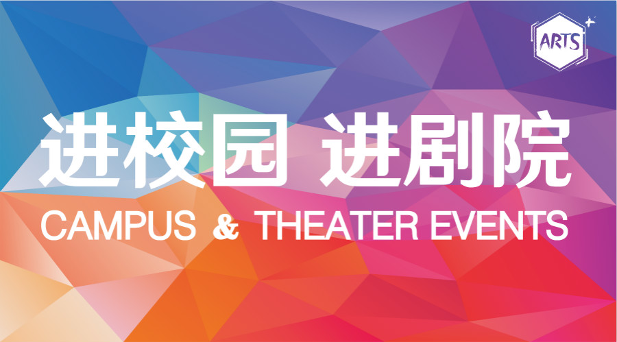 Campus & Theater Events