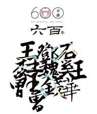 600分钟600年——中国戏曲经典名家盛荟