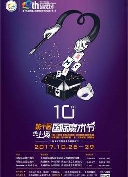 第十届上海国际魔术节折扣票