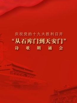 """庆祝党的十九大胜利召开——""""从石库门到天安门"""" 诗歌朗诵会"""