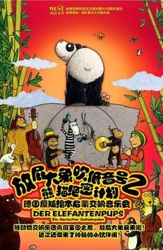 放屁大象吹低音号之熊猫绝密计划——德国原版绘本启蒙交响音乐会